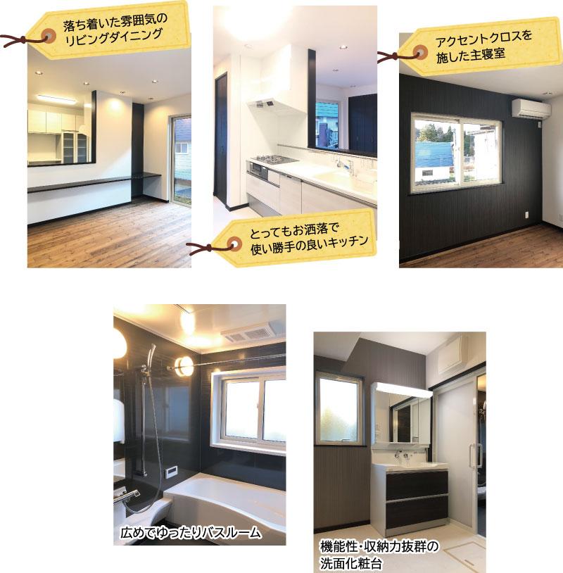 ・落ち着いた雰囲気のリビング・とってもお洒落で使い勝手の良いキッチン・アクセントを施した主寝室