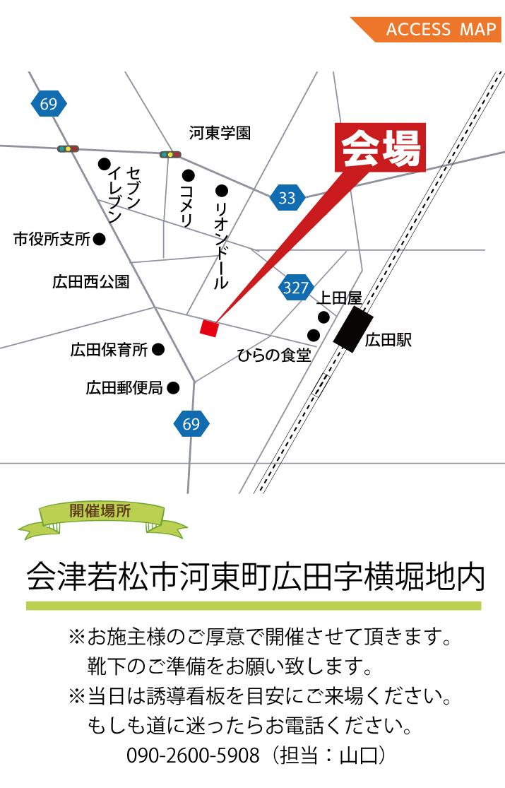 収納たっぷりのお家 完成見学会 会津若松 注文住宅 新築