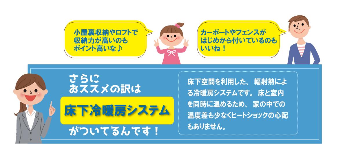 喜多方市 建売 エクセルホーム福島 会津若松 新築 戸建て