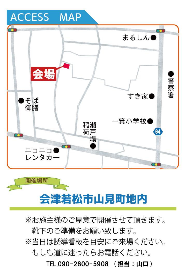 完成見学会 会津若松市 戸建て 新築 エクセルホーム福島