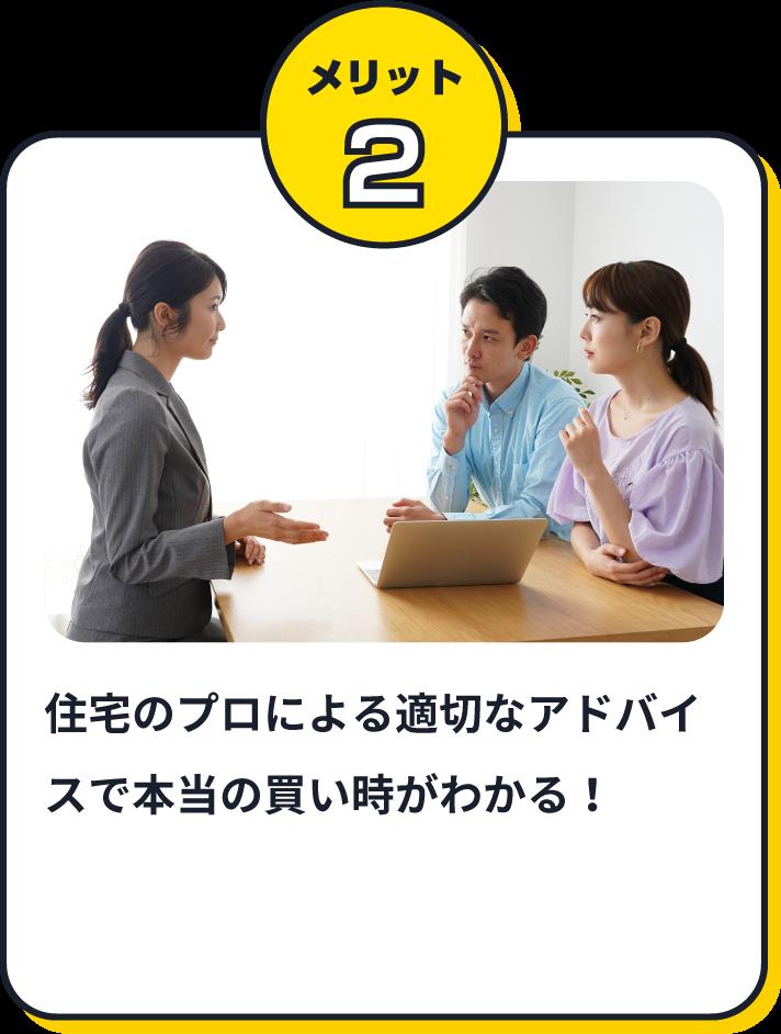 住宅のプロによる適切なアドバイスで本当の買い時がわかる!